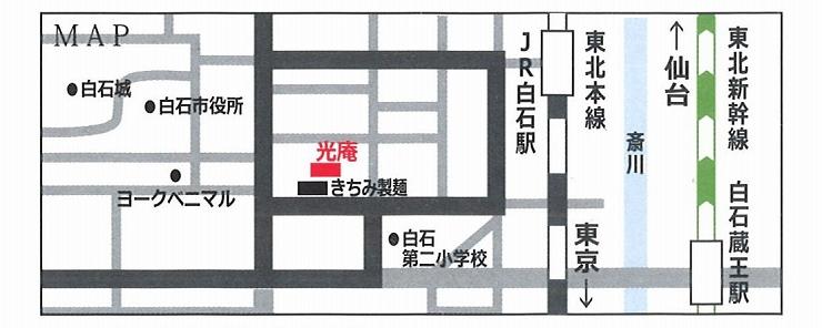 きちみ製麺地図png