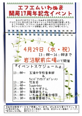開局イベントポスター