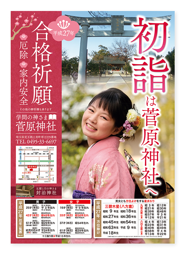 1501_sugawara.jpg