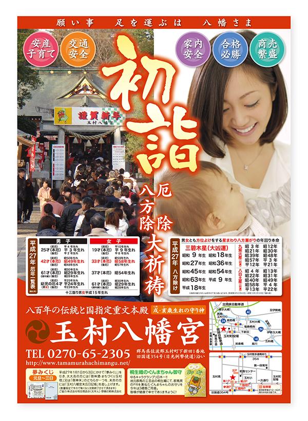 1501_tamamura.jpg