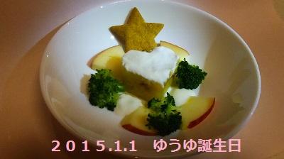 20150101ゆうゆ誕生日