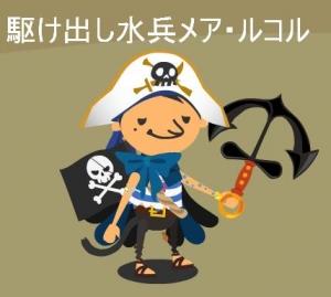 駆け出し海賊