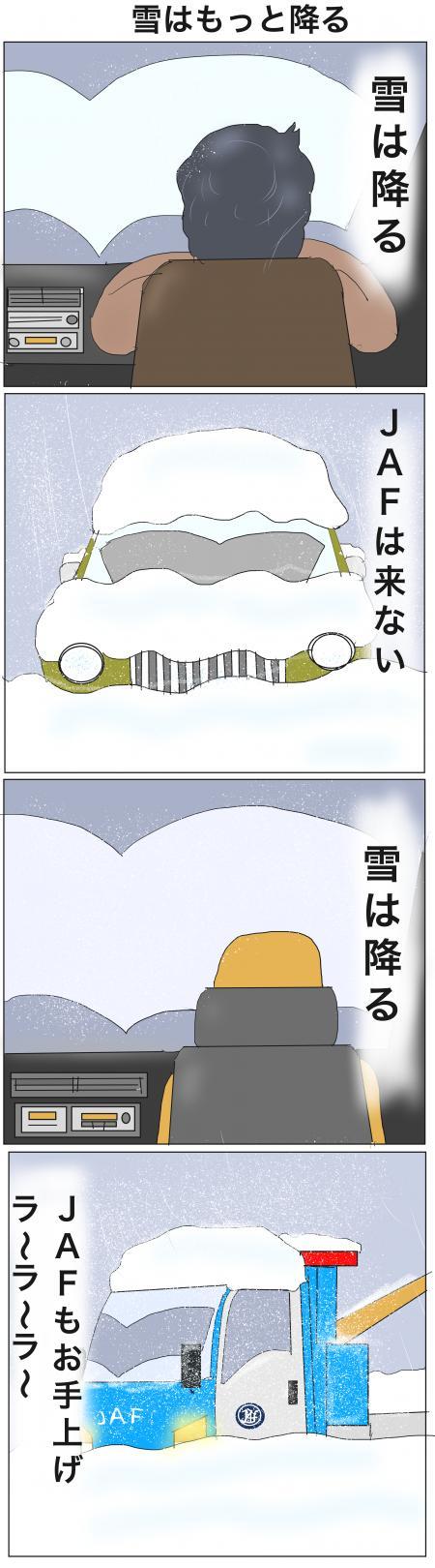 雪はもっと振る+のコピー_convert_20141217222333