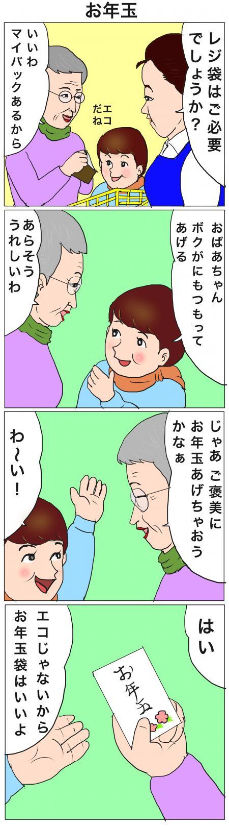 お年玉+のコピー_convert_20141220190007