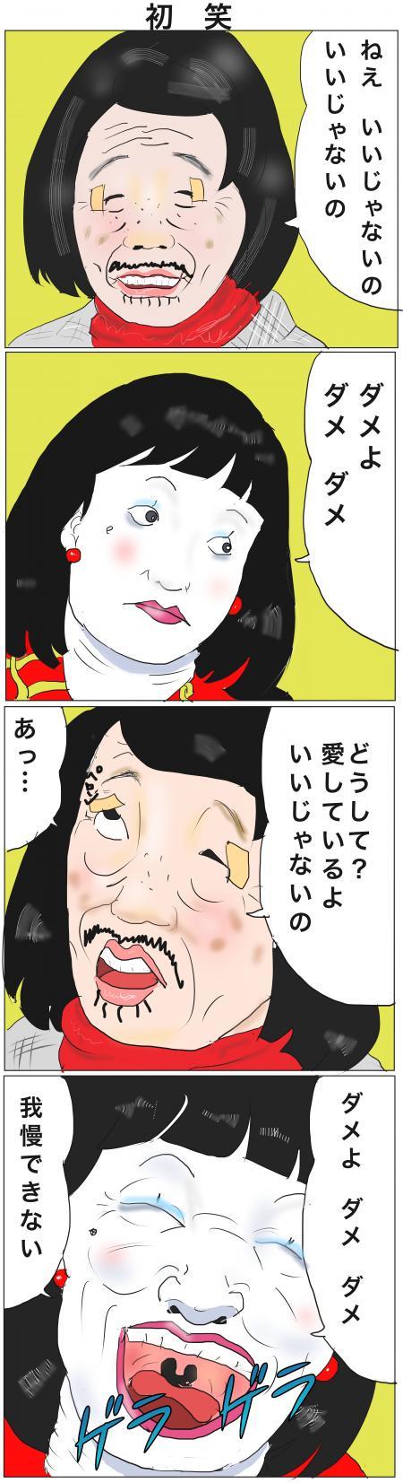 初笑+のコピー_convert_20141230183608