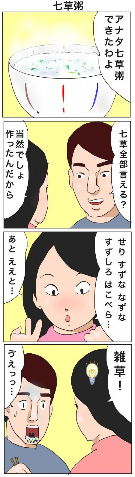 七草粥+のコピー_convert_20150107202025
