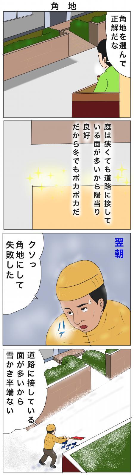 角地+_convert_20150117112442