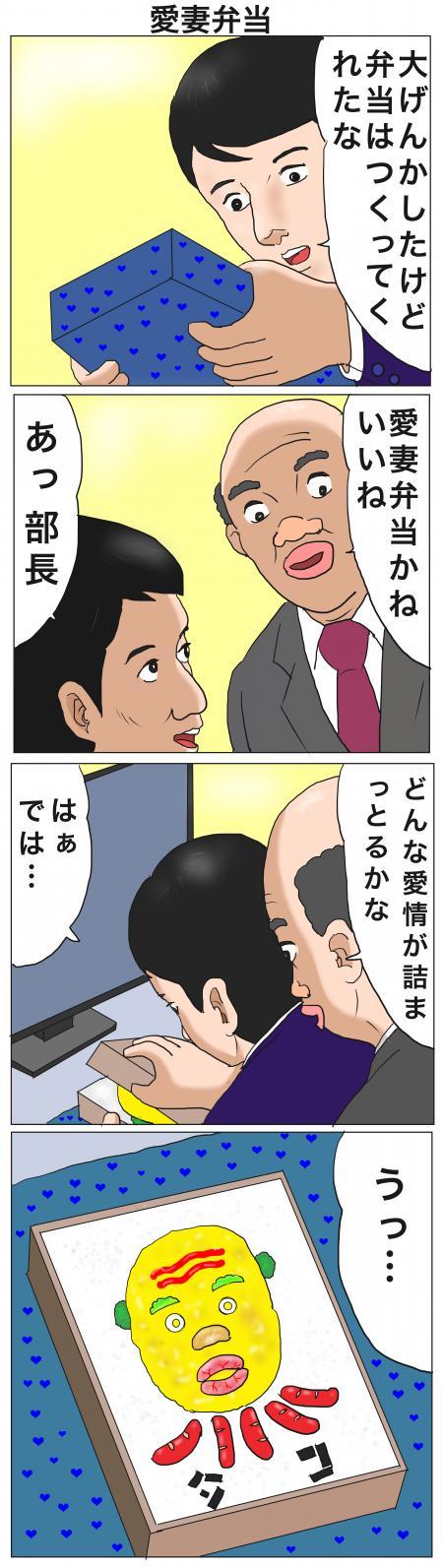 愛妻弁当+のコピー_convert_20150207202613