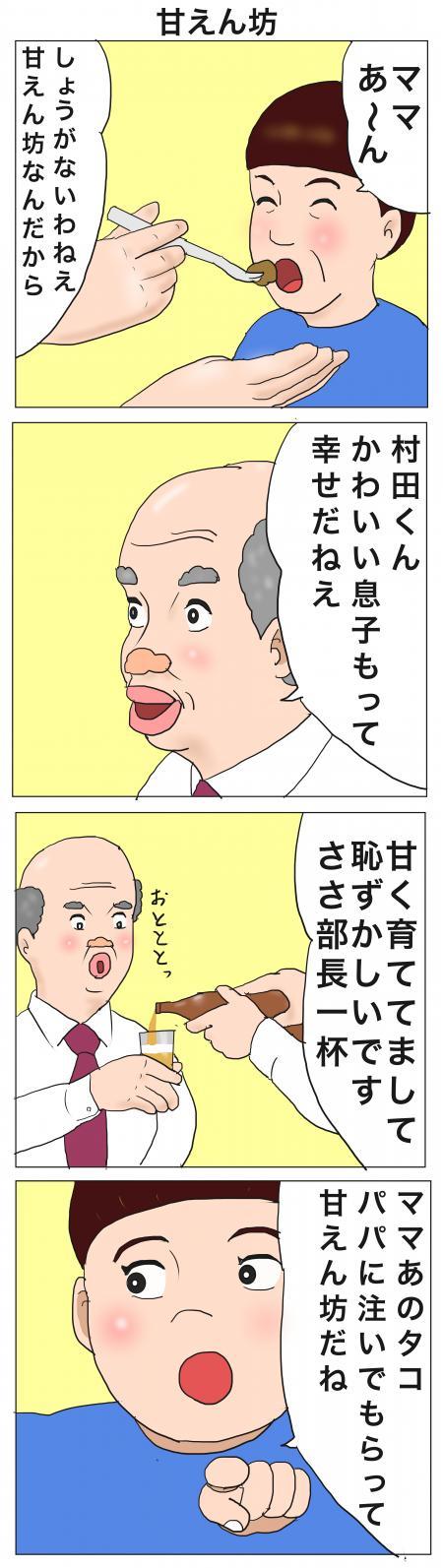 甘えん坊+のコピー_convert_20150209215348