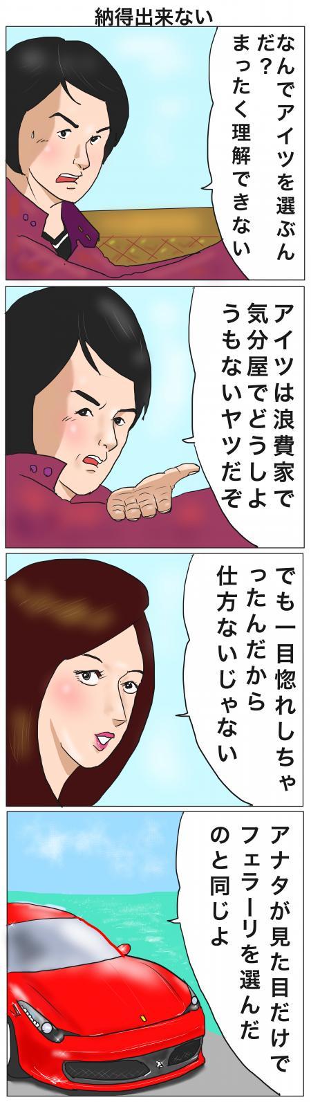 理解できぬ恋+のコピー_convert_20150213213804