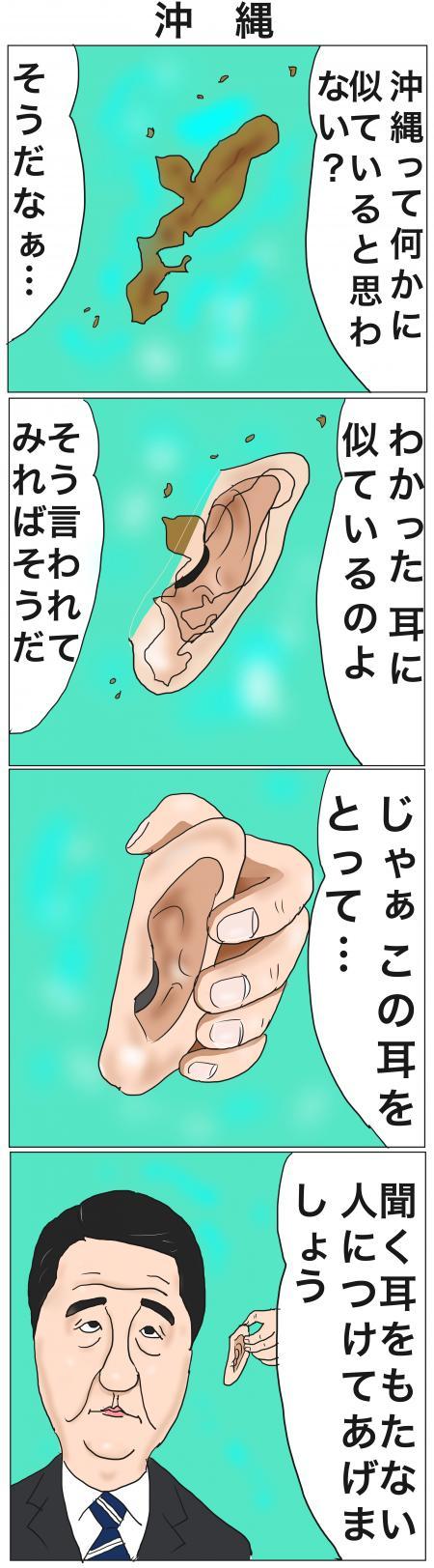 オキナワ+のコピー_convert_20150325091215