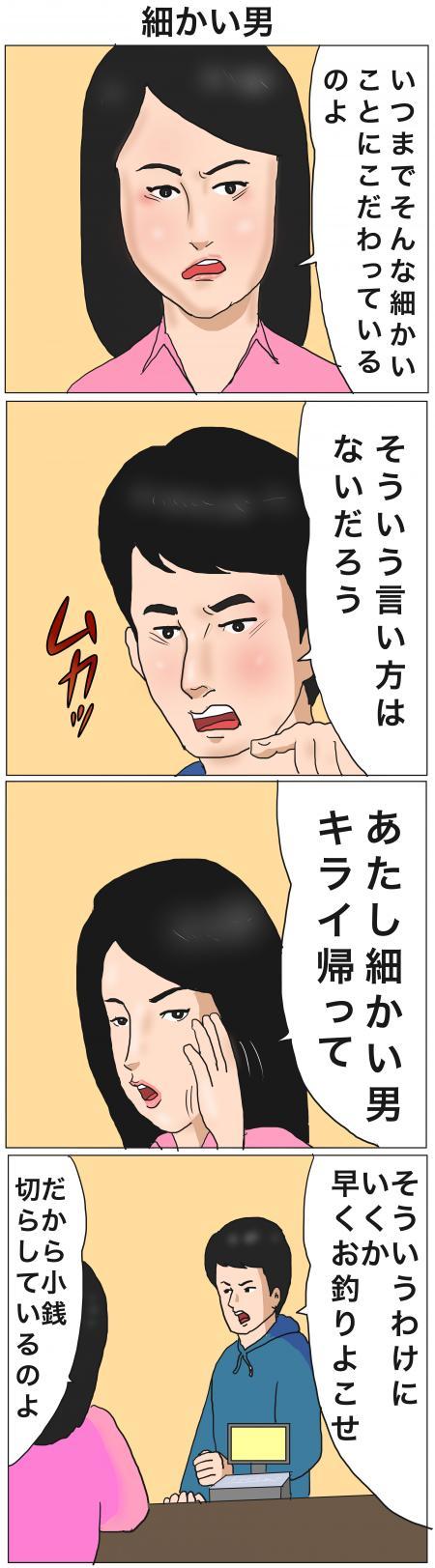 細かい男+のコピー_convert_20150329070510
