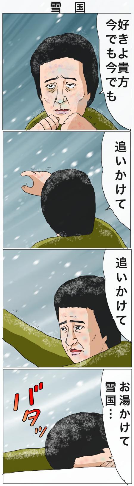 雪国+のコピー_convert_20150407050314