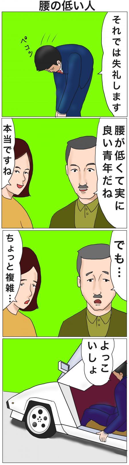 腰の低い人+のコピー_convert_20150419170915