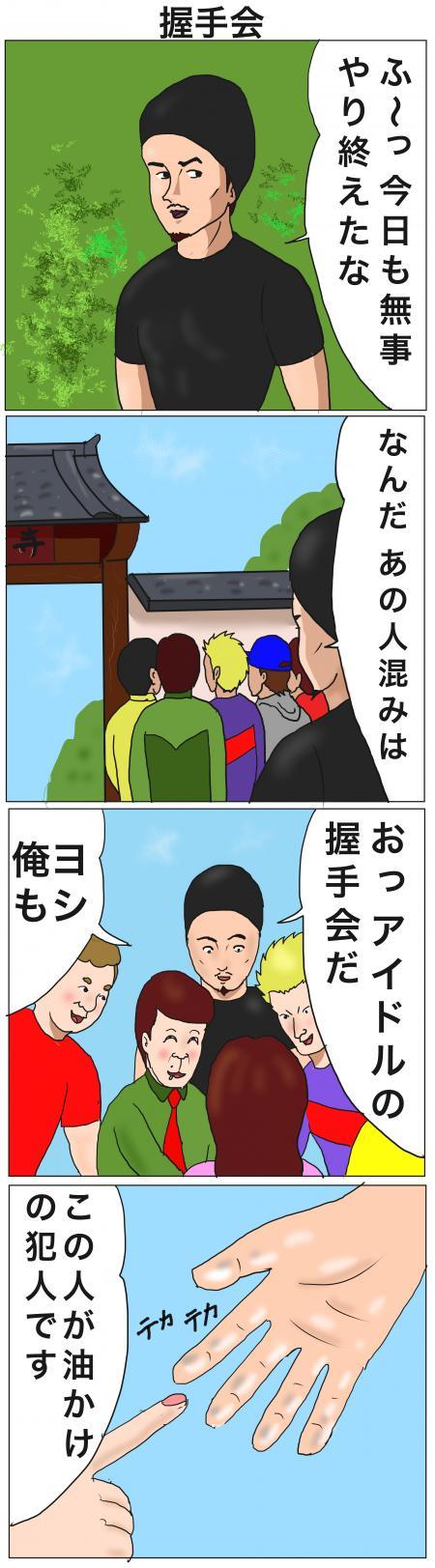握手会+のコピー_convert_20150429070924