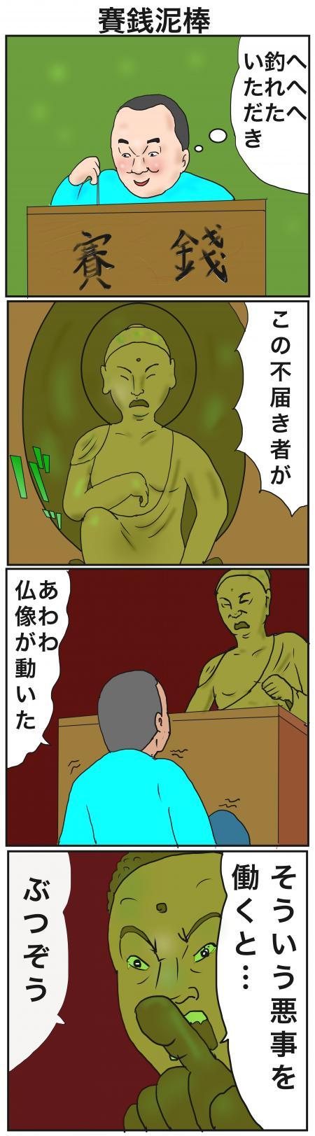 仏像+のコピー_convert_20150524083616