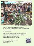 裏表紙ミャンマー駅内市場