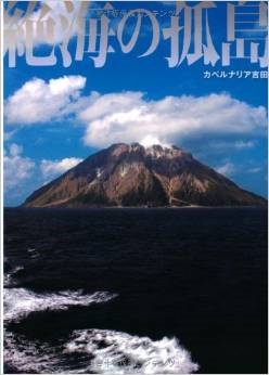 絶景の孤島