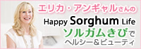 Happy Sorghun Lifeブログバナー1
