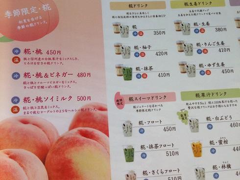 桃メニュー表