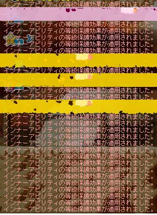 ファントムインナー爆死