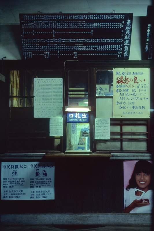 蒲原鉄道 東加茂出札口1 1985年2月 16bitAdobeRGB原版 take1b2