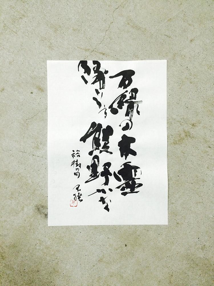 20150620_shibunsho_1.jpg