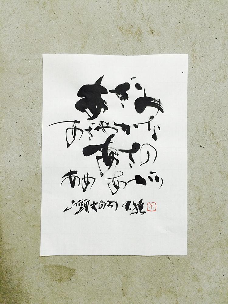 20150628_shibunsho_1.jpg