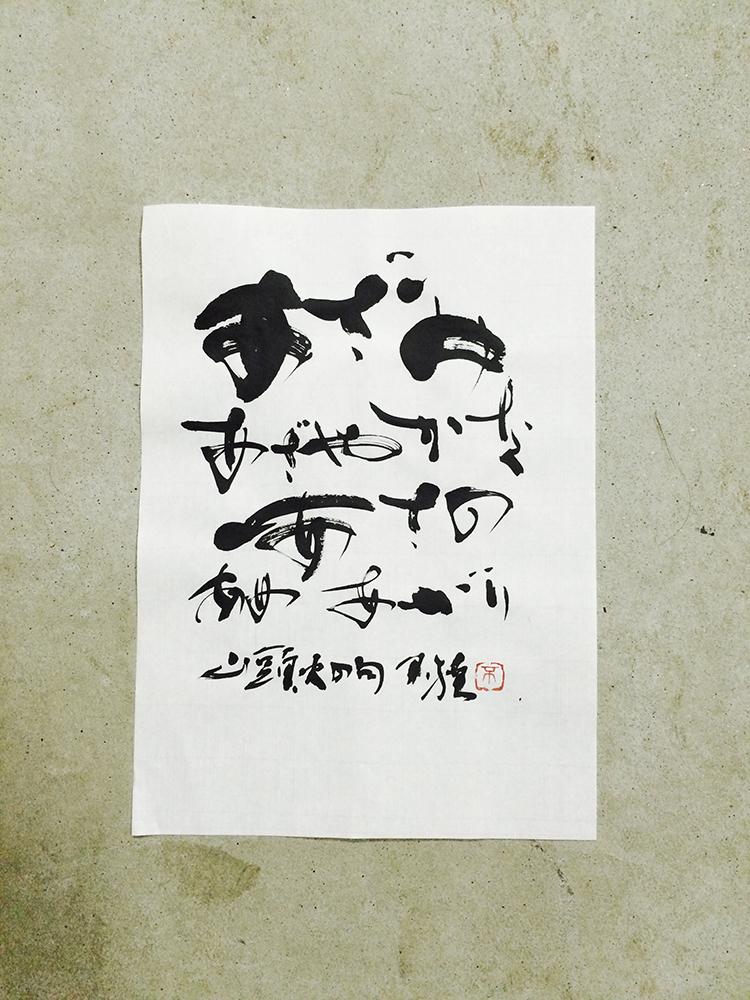 20150628_shibunsho_2.jpg