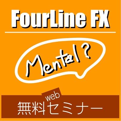 無料FX webセミナー