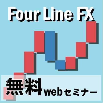 FX無料webセミナー