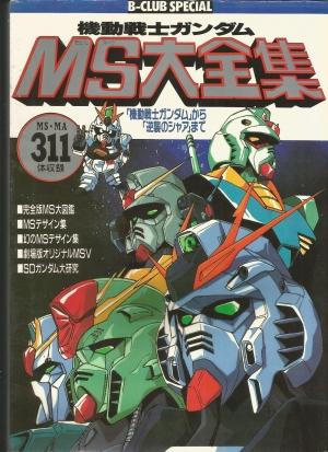 機動戦士ガンダム MS(モビルスーツ)大全集