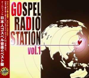 GOSPEL RADIO STATION Vol,1