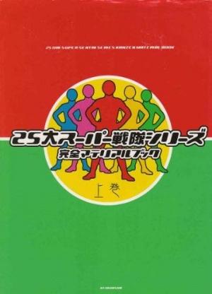 25大スーパー戦隊シリーズ完全マテリアルブック 上巻