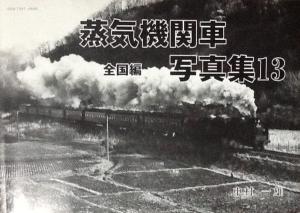 蒸気機関車13