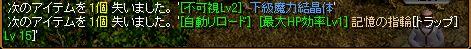 RedStone 03trap