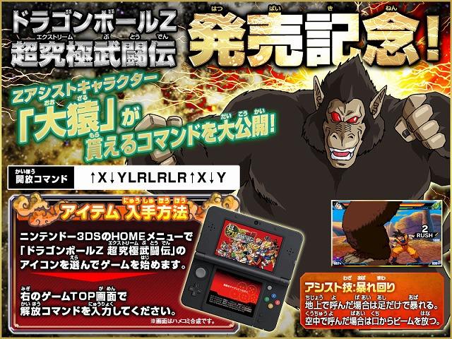 ドラゴンボールZ 超究極武闘伝 大猿