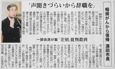 毎日新聞12月20日朝刊29面