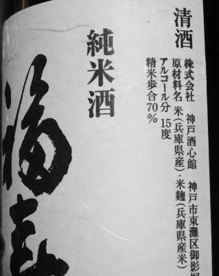 福寿 純米酒