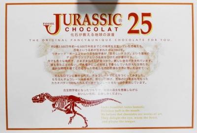 ジュラシック25チョコレート