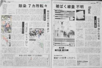 毎日新聞 3月9日 関連記事