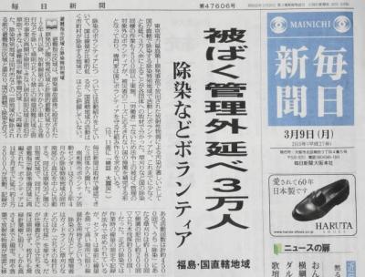 毎日新聞 3月9日 トップ