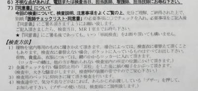 MRIの注意書き2
