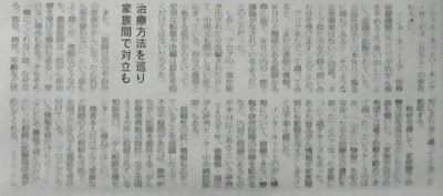 がん情報の記事 (2)
