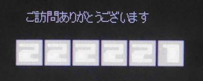 ゾロ目カウンター1 (1)