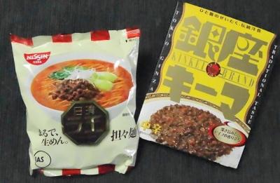 キーマ担々麺