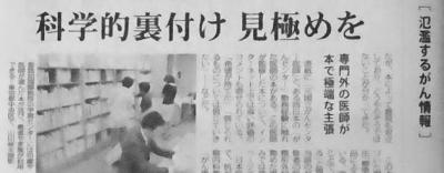 がん情報の記事 (3)