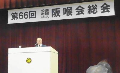 第66回 阪喉会総会 上西理事長