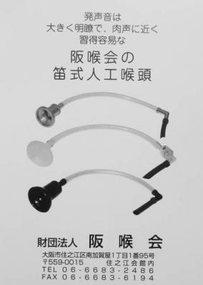 阪喉会の笛式人工喉頭 タピアの笛