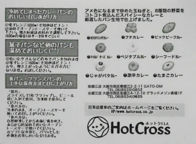 ホットクロス・カレーパン